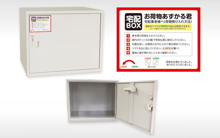 開か ない ボックス 宅配